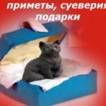 Подарки и приметы